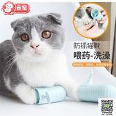 貓防抓手套洗澡抓傷防撓靴指甲套貓咪用品貓爪子洗貓袋用品 聖誕狂購免運大購物
