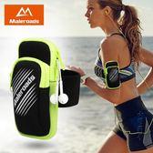 跑步手機臂包運動手臂手腕包戶外臂袋華為通用臂帶男女健身臂套   小明同學