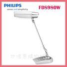 世博惠購物網◆PHILIPS飛利浦 第二代 LED 11W 美光廣角護眼檯燈 FDS980W / FDS980白色◆