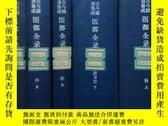 二手書博民逛書店罕見古今圖書集成醫部全錄【存在5本】Y268841 無 無 出版
