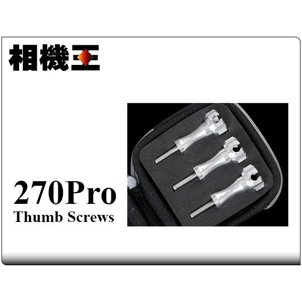 270Pro GoPro巧旋螺絲組〔三入組〕耀眼銀