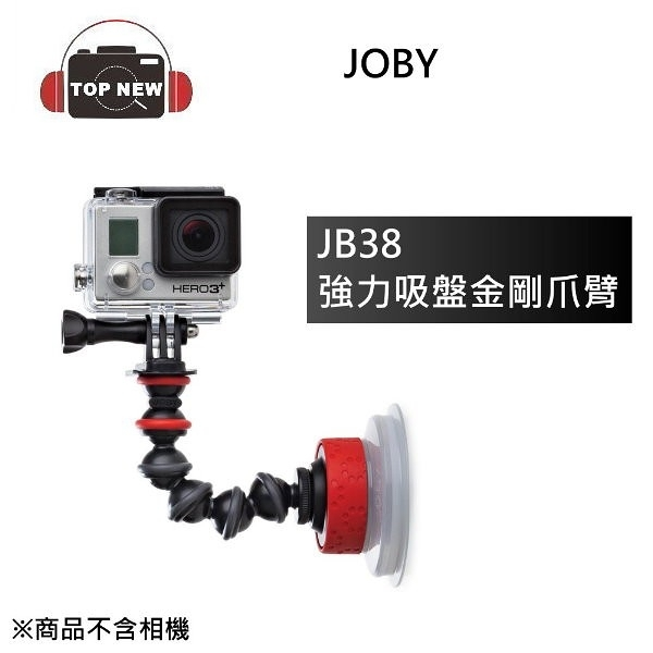JOBY JB38 強力吸盤金剛爪臂 Suction Cup & GorillaPod Arm JB01329 公司貨 適用GoPro
