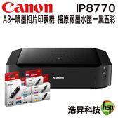 【搭PGI-750+CLI-751原廠一黑五彩】Canon PIXMA iP8770 A3+噴墨相片印表機