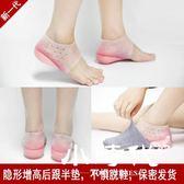 增高墊 隱形內增高鞋墊面試體驗穿在襪子里半墊軟硅膠舒適仿生後跟男女式