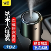加濕器 倍思車載加濕器汽車用品車內異味車用空氣凈化器香薰噴霧抖音同款