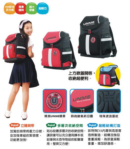 UNME 台灣製 兒童護脊書包 3071 3071N (UNME最輕護脊書包款式)