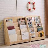 雜誌架實木兒童書櫃落地簡易書架學生展示架幼兒園繪本架寶寶書報  愛麗絲LX
