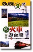 (二手書)搭火車遊台灣-全台13條環島鐵路深度之旅