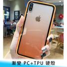 【妃航】iPhone 11 pro/pro max 漸變/漸層 馬卡龍/撞色 玻璃 PC+TPU 手機殼/保護殼/硬殼