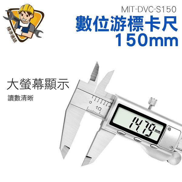 《精準儀錶旗艦店》盒裝 高精準度 大螢幕 液晶 150mm/0.01mm/0.0005in 附兩顆電池 電子顯示游標卡尺