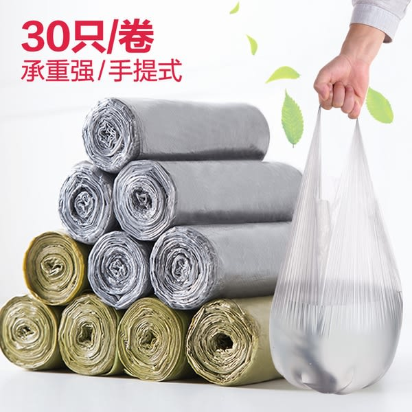 【TT】手提背心式垃圾袋一次性塑料袋 家用廚房加厚點斷式拉圾袋