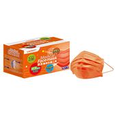 萊潔 醫療面防護口罩成人-淡橙橘(50入/盒裝)