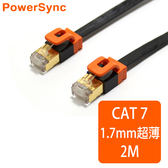 群加 Powersync CAT 7 10Gbps室內設計款超高速網路線RJ45 LAN Cable【超薄扁平線】黑色 / 2M (CAT7-EFIMG20)