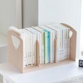 文件架書立書架書夾書靠簡易桌上學生收納盒桌面塑料文件架整理辦公創意LB16443【123休閒館】