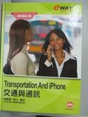 【書寶二手書T1/語言學習_WEH】eTALK新世代英語輕鬆學系列(進階篇)第4冊 : 交通與通訊
