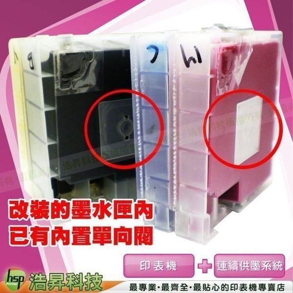 Canon MB5170 寫真墨水+外瓶200ml+連續供墨系統 送好禮 P2C59