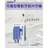 ABOEL 全能潔牙神器 【ABB880】 可攜型 電動牙刷 沖牙機 新風尚潮流