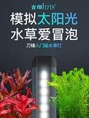 專業水草燈led全光譜小型支架照明防水魚缸燈水族專用草缸 【快速出貨】