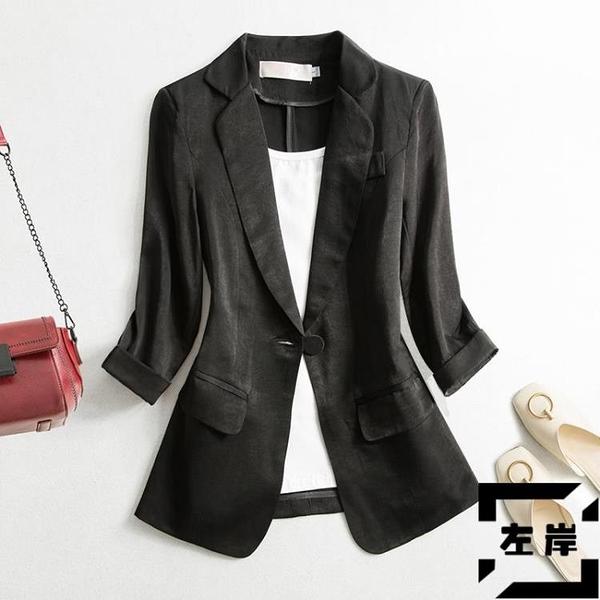 緞面西裝外套女七分袖夏季休閒薄款西服短款上衣【左岸男裝】