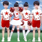 啦啦隊服裝兒童節幼兒園舞蹈表演服中小學生啦啦隊服裝女男啦啦操演 多色小屋