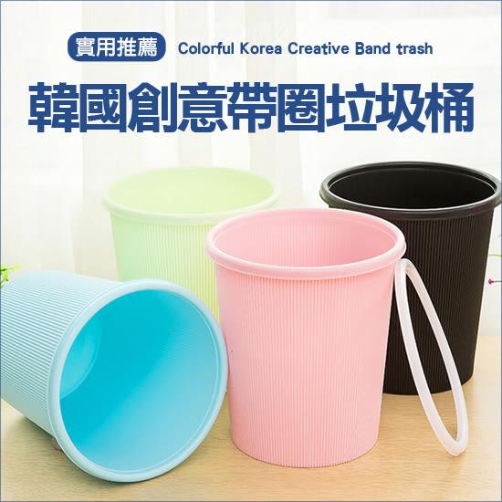 ✭米菈生活館✭【A09-1】韓國創意帶圈垃圾桶 糖果色 辦公室 廚房 浴室 衛生指 環保 廢紙筒