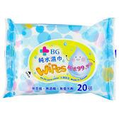BG 純水濕巾 20抽 濕紙巾【BG Shop】隨身包