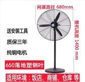 工業電風扇強力牛角扇車間倉庫落地扇大功率立式電風扇純銅線電機  MKS宜品