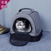 寵物外出包貓窩 封閉式貓咪窩外出便攜貓包貓籠貓咪窩手提貓包貓用品H【快速出貨】
