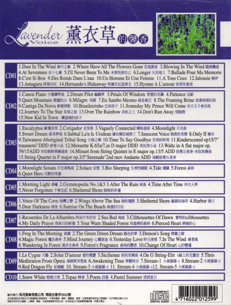 【停看聽音響唱片】【CD】薰衣草的馨香10CD