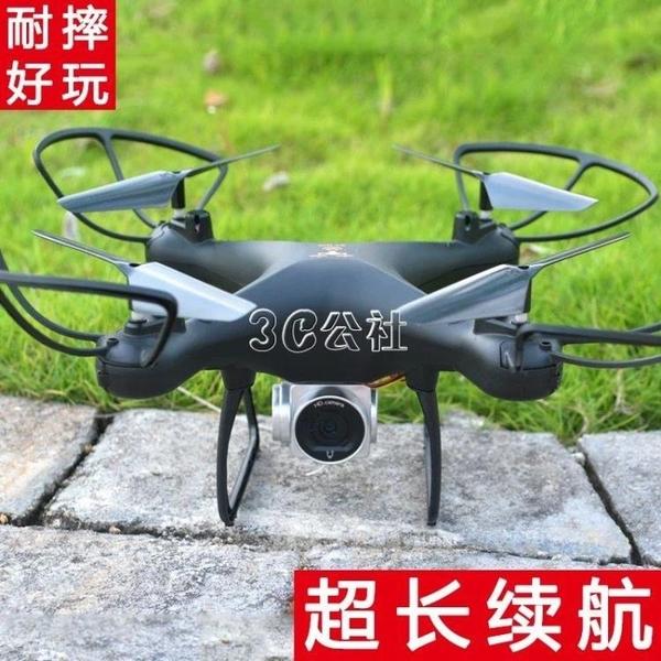 無人機航拍定高遙控飛機高清專業四軸飛行器