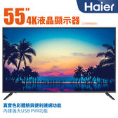 送聲霸 Haier 海爾 55吋 UHD LED 液晶電視 顯示器+視訊卡 55K6500 LE55K6500U HDR 4K 60HZ + 基本安裝