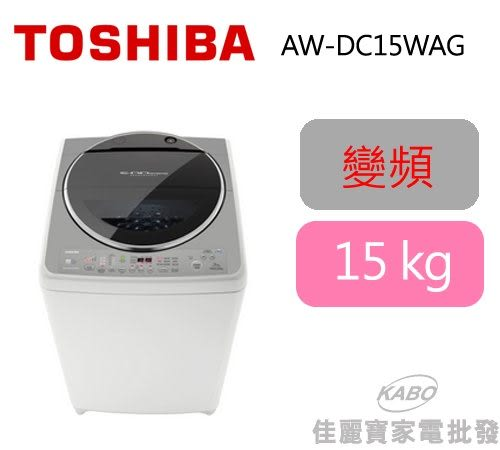 【佳麗寶】含運送安裝、舊機回收-(TOSHIBA)SDD 變頻15公斤洗衣機 【AW-DC15WAG】