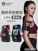 戶外跑步手機臂包運動裝備手腕包男女款通用健身臂套華為臂袋胳膊運動臂包