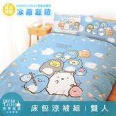 【享夢城堡】雙人床包涼被四件組-角落小夥伴 冰原歷險-藍