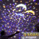 雙12好貨-浪漫星空燈滿天星投影燈夜空投...