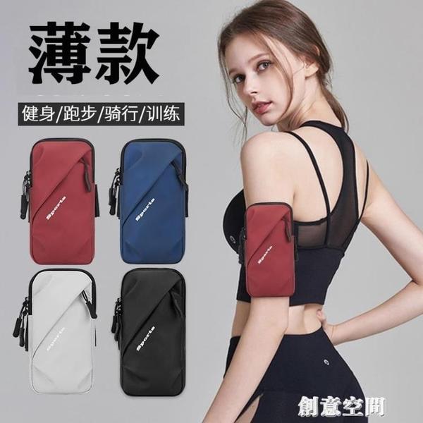 薄款跑步手機臂包男女通用款運動裝備手機袋防水手臂帶臂套手腕包 創意新品
