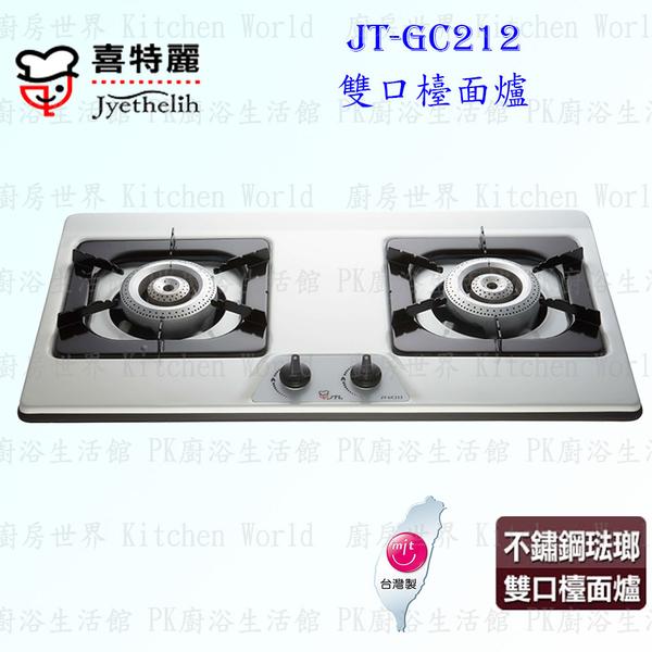 【PK廚浴生活館】高雄喜特麗 JT-GC212 雙口檯面爐 JT-212 瓦斯爐 實體店面 可刷卡