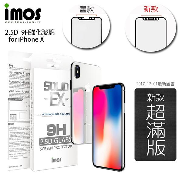 送鏡頭貼 imos 2.5D平面 [ 新款超滿版 ] iPhone X 康寧玻璃保護貼SOLID EX glass2 Corning