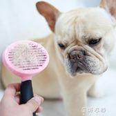 除毛刷針梳自潔梳子寵物美容梳狗毛貓毛清理器脫毛梳除毛 器  蓓娜衣都