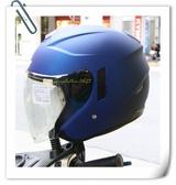 M2R安全帽,FR1,素色/消光藍
