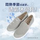 (限時↘結帳後980元)BONJOUR☆好透氣!穿脫方便網布懶人休閒鞋slip on(5色)