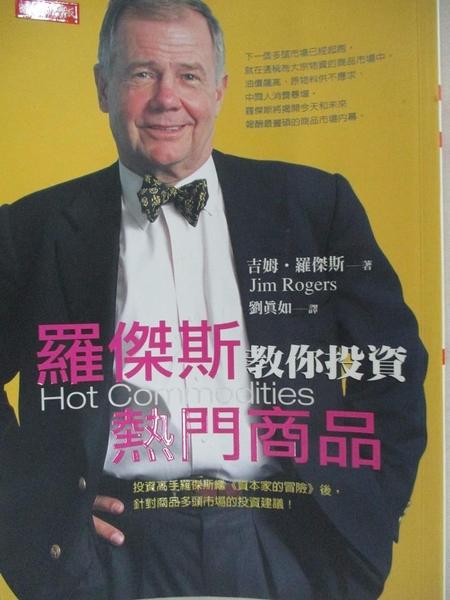 【書寶二手書T1/投資_HYB】羅傑斯教你投資熱門商品_劉真如, 吉姆羅傑斯