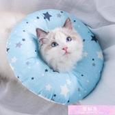 圈軟圈寵物公母貓狗項圈絕育防舔防抓頭套貓咪用品 裝飾界