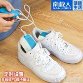 烘鞋器乾鞋器成人兒童鞋子烘乾器考除臭殺菌女轟哄鞋器家用 生活樂事館
