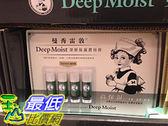 [COSCO代購] MENTHOLATUM LIP BALM SET 曼秀雷敦深層保濕護唇膏4入組無香料/薄荷 _C111453