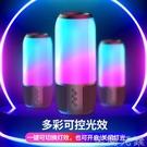 德國抖音網紅藍芽音響高音質無線帶七彩燈6D環繞重低音發光小鋼炮雙喇叭手機 至簡元素