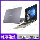 華碩 ASUS S410UA 灰/金 480G SSD純固態碟特仕版【i5 8250U/14吋/輕薄/窄邊框/SSD/Win10/Buy3c奇展】S410U