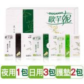 歐芉妮 漢方草本植物衛生棉貼心防護組