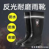 防滑工礦雨鞋加厚耐磨成人戶外雨靴反光條雨鞋男高筒白色長筒水鞋 漾美眉韓衣