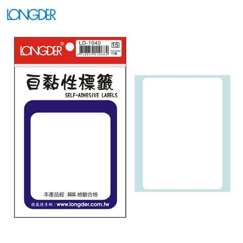 【量販50包】龍德 自黏性標籤 LD-1040(白色) 75×105mm(15張/包)標示/分類/標籤/信封/貼紙/文書